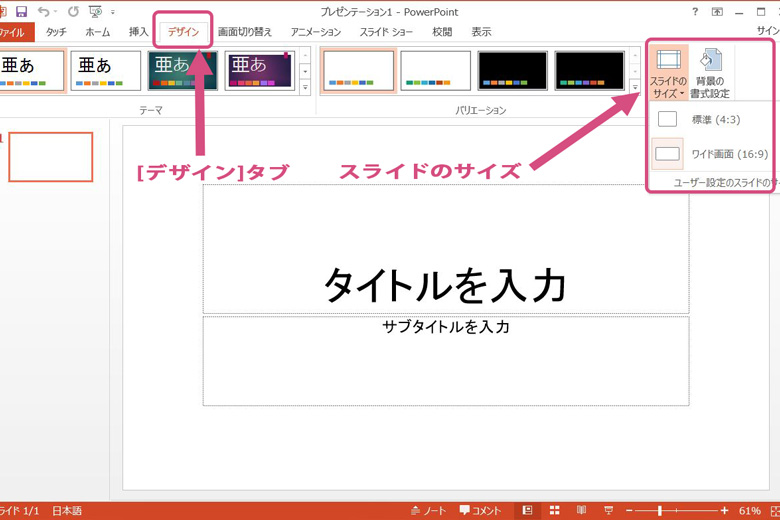 powerpointのスライドのサイズ説明画像