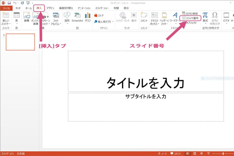 powerpointのスライド番号設定画像