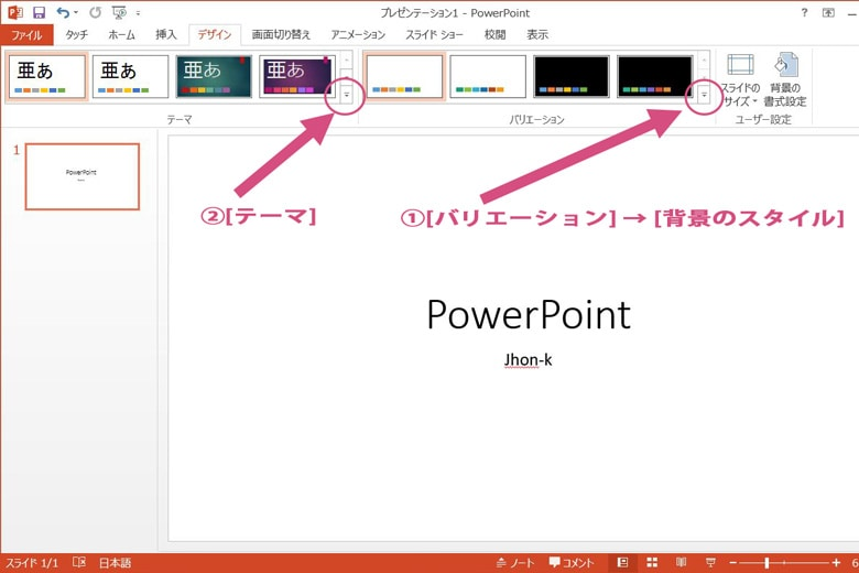 powerpointのデザイン変更に関する画像