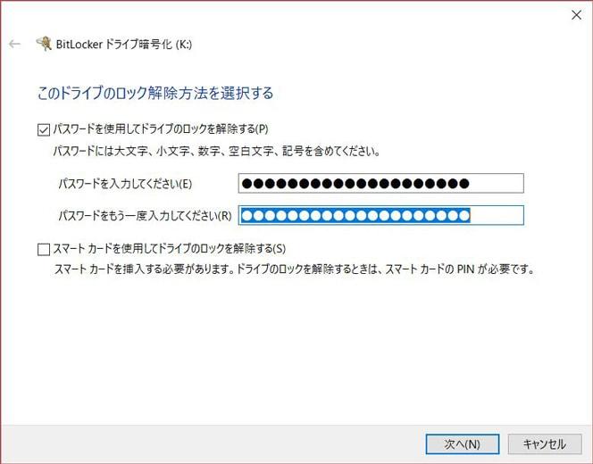 bitlockerにパスワードを設定する画像