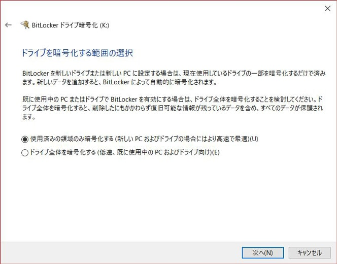 bitlockerでドライブを暗号化する範囲の選択画像
