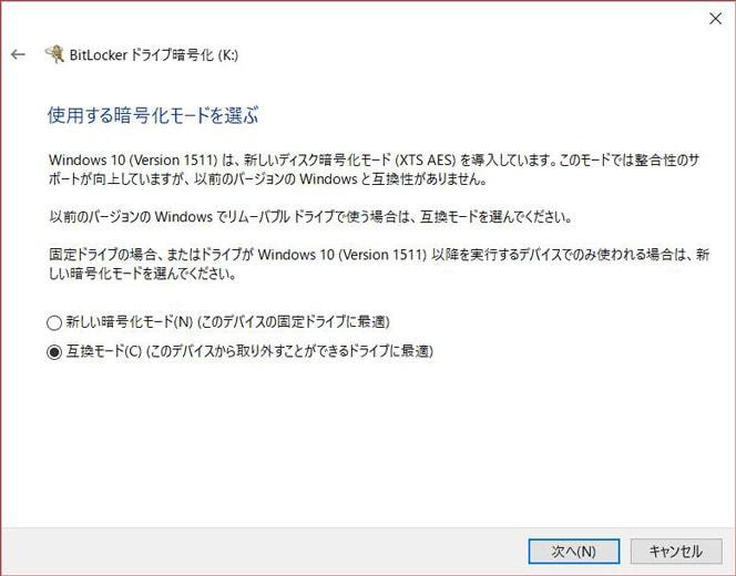 bitlockerで暗号化モードを選ぶ画像