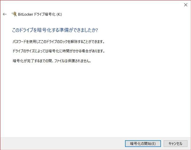 bitlockerで暗号化の開始画像
