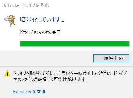 bitlockerで暗号化しています画像