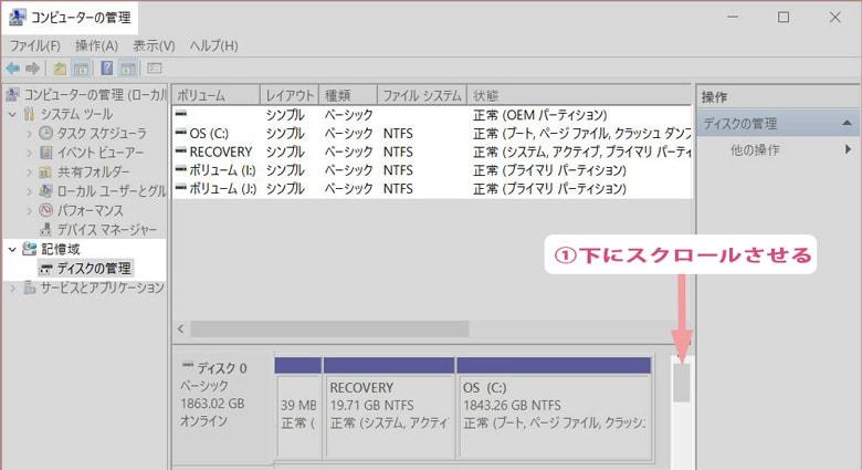 Windows10のディスクの管理を表示