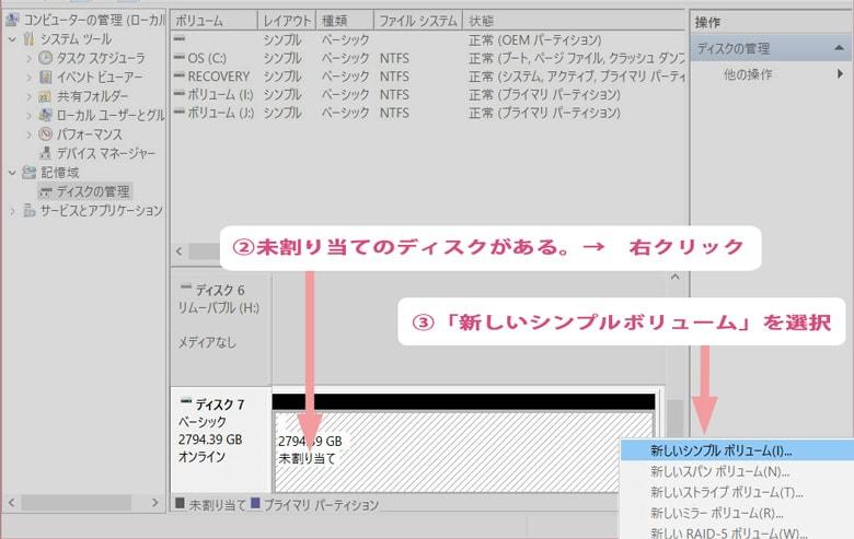 ディスクの管理で未割当てのディスクをフォーマットする画像