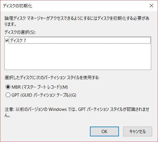 GPT方式かMBR方式かを選択する画像