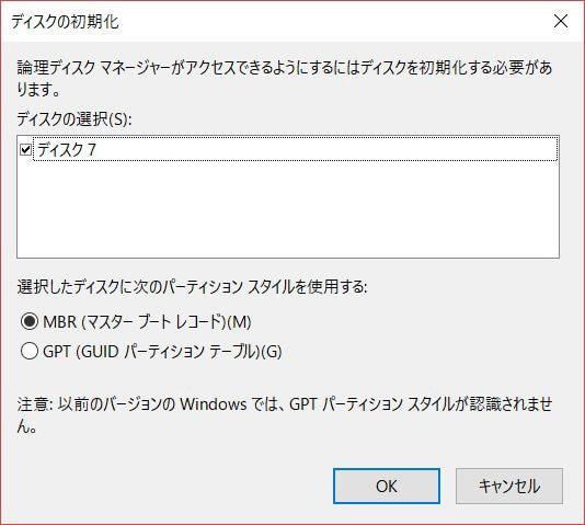 MBRかGPTかを選択する画像