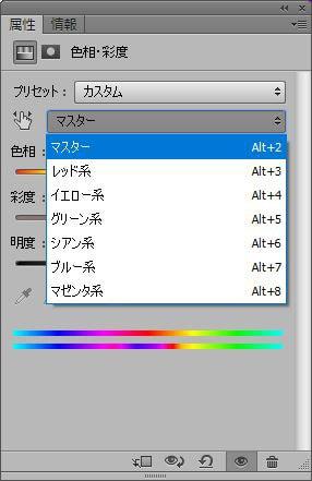 色相・彩度の色系統を選ぶ