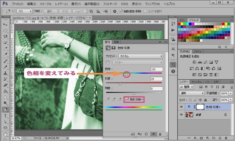色彩の統一で色相を変えてみる