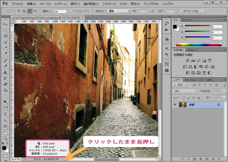 photoshopで解像度を確認