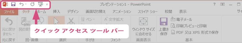 powerpointのクイックアクセスツールバーの画像