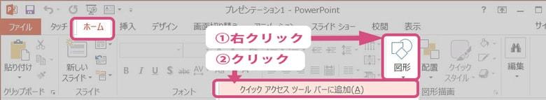 powerpointでクイックアクセスツールバーに図形を登録する画像
