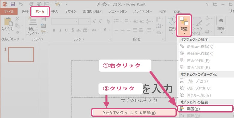powerpointでクイックアクセスツールバーに配置を追加する画像
