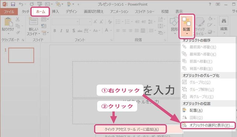 powerpointでクイックアクセスツールバーにオブジェクトの選択と表示を追加する画像