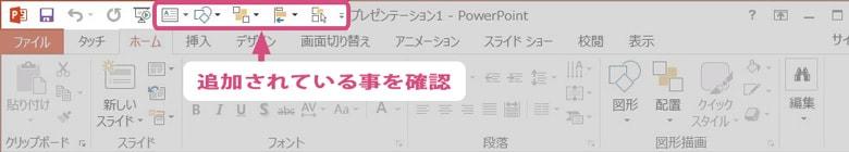 powerpointでクイックアクセスツールバーに追加された画像