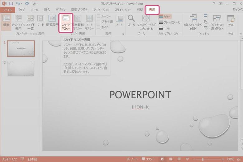 powerpointのスライドマスターを開く画像