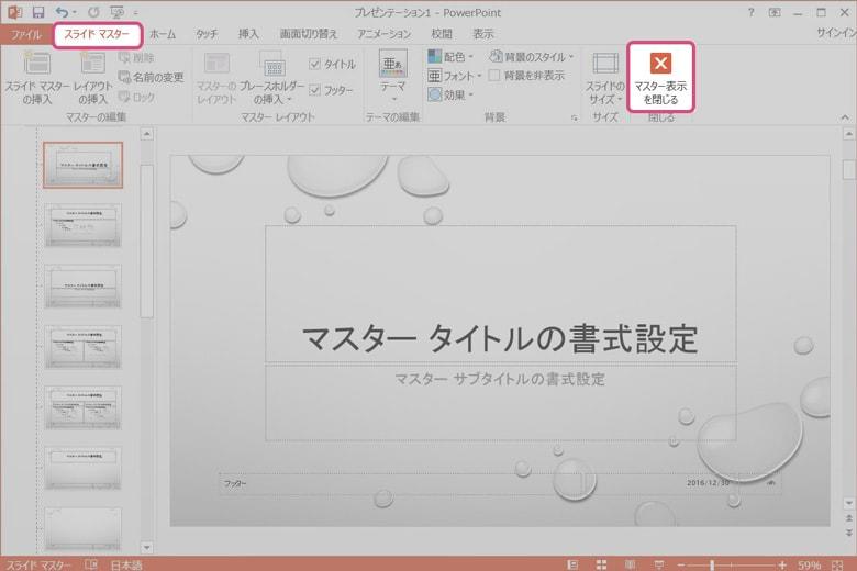powerpointのスライドマスターを開いた画像