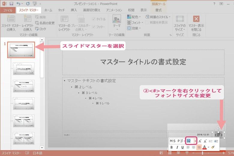 powerpointでスライドマスターにてスライド番号のフォントサイズを変更画像