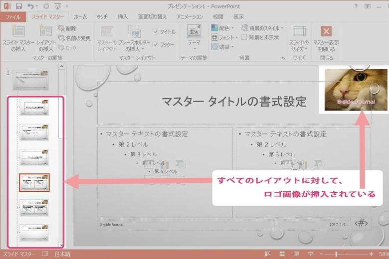 powerpointにロゴ挿入画像