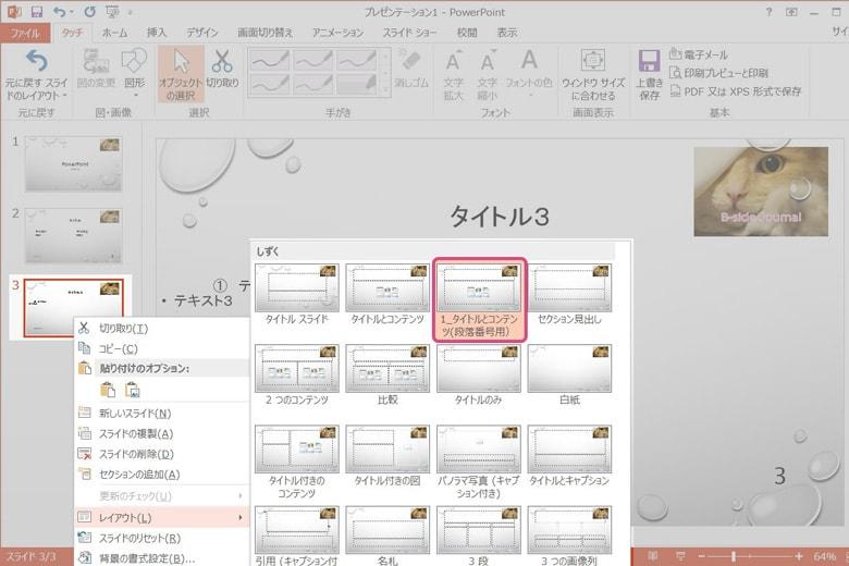 powerpointのレイアウト追加画像