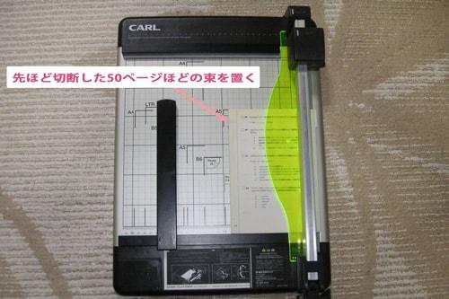 CARLのディスクカッターに本をセットした画像