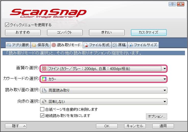 ScanSnapの画質とカラーモードの設定