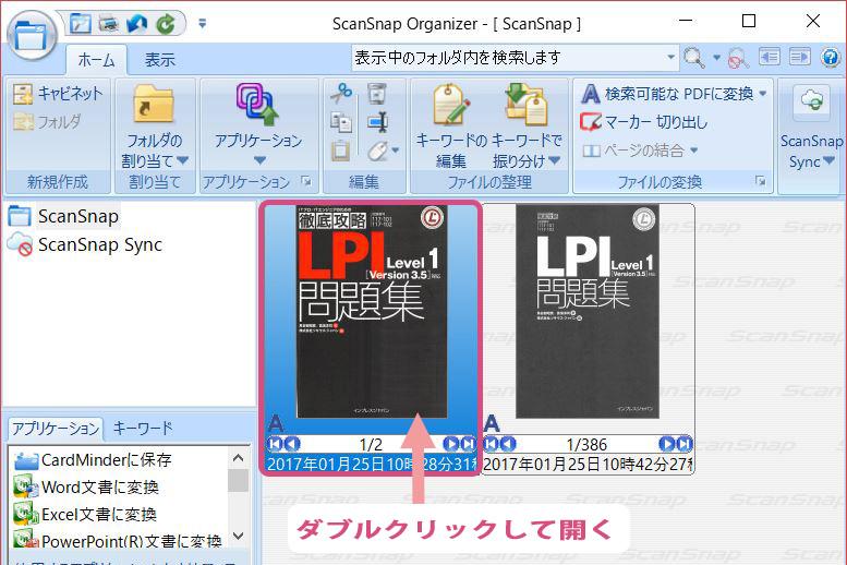 ScanSnap Organizer の操作