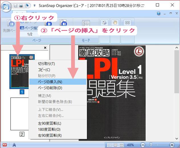 ScanSnap Organizer でページに挿入