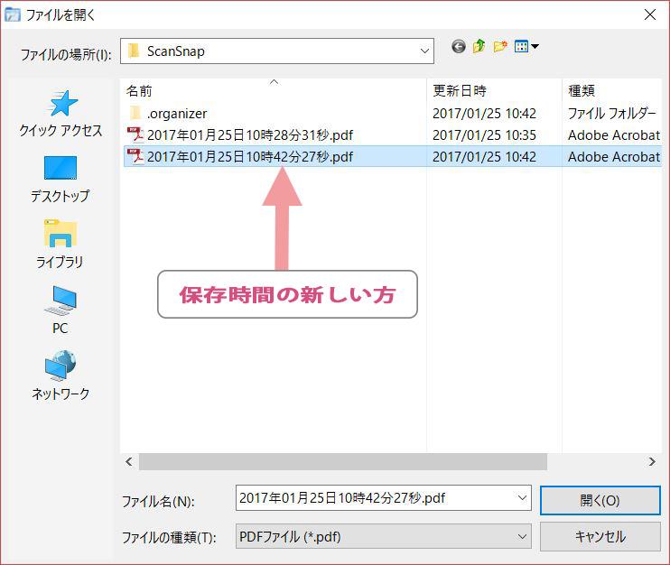 ScanSnap Organizer でページに挿入でファイルを開く
