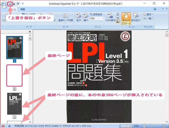 ScanSnap Organizer でページに挿入の後に挿入されていることを確認
