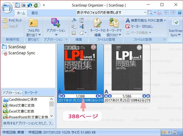 ScanSnap Organizer でページに挿入でページを統合