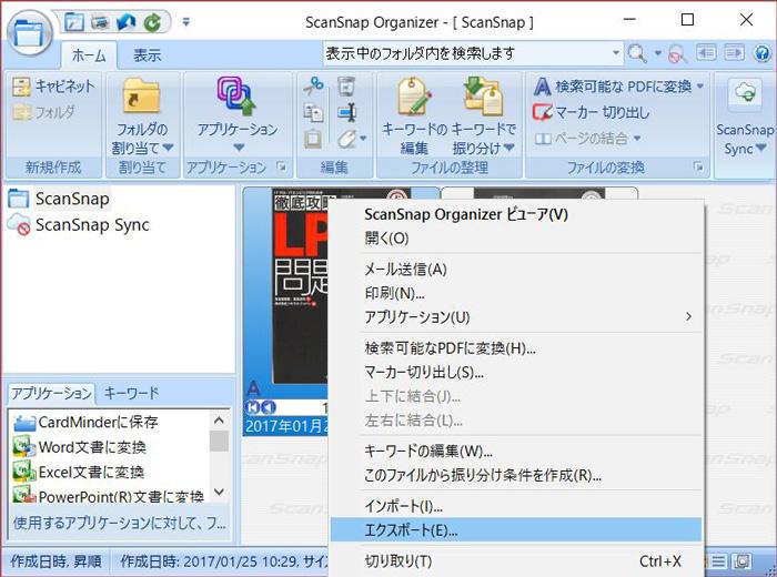 ScanSnap Organizer でエクスポート