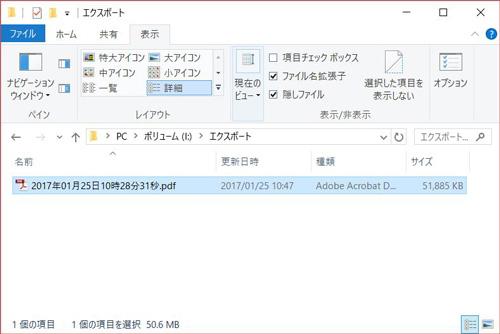 ScanSnap Organizer でエクスポートして保存