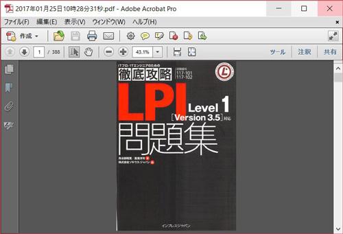 Adobe Acrobat Pro で開く