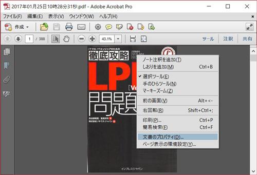 Adobe Acrobat Pro で文書のプロパティを開く