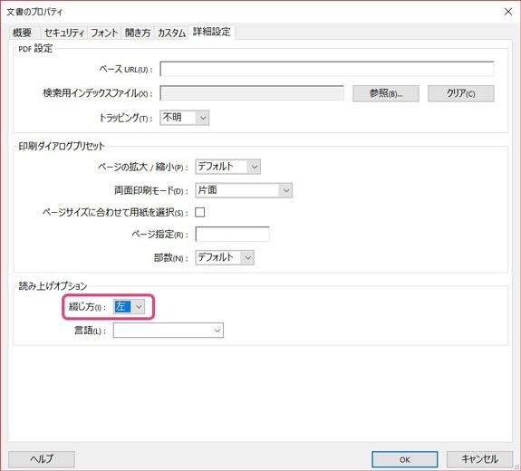 Adobe Acrobat Pro で綴じ方を設定する