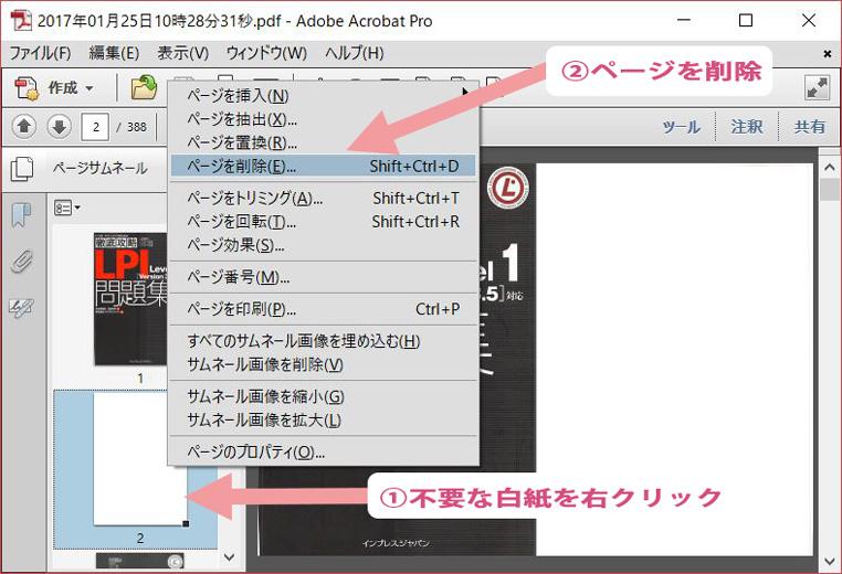 Adobe Acrobat Pro で不要なページを削除