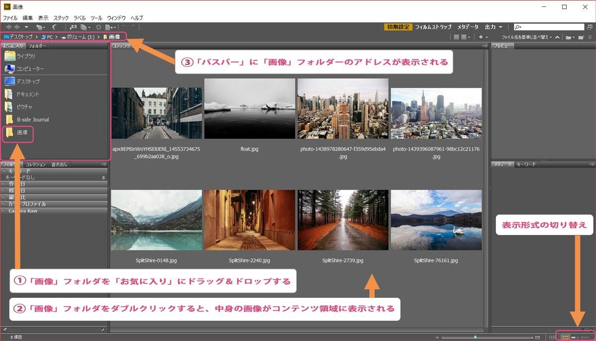 Adobe Bridgeを開いた画像