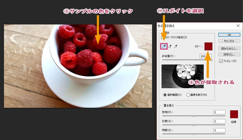 色の置き換えダイアログでサンプルする色をクリック