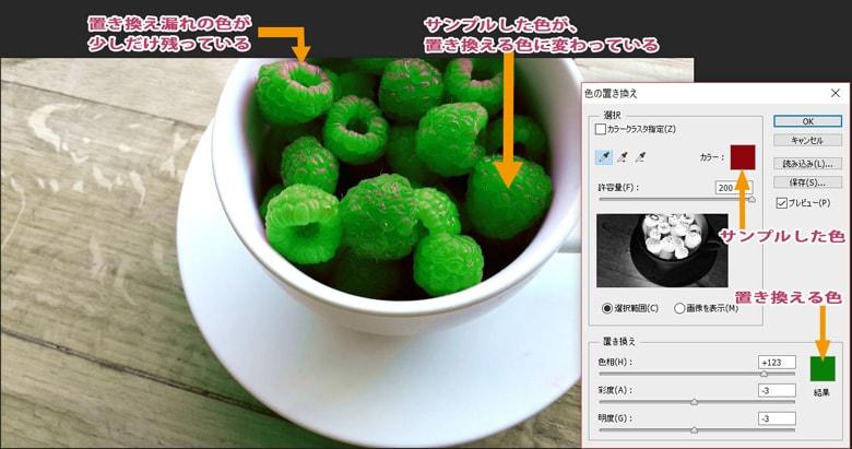 色の置き換えダイアログで、置き換えた色に変わっている