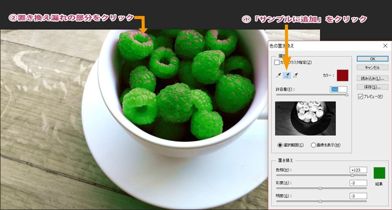 色の置き換えダイアログで、サンプルに追加