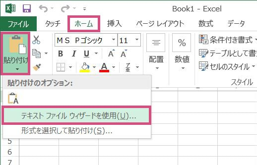 Excelに貼り付け、テキストファイルウィザードを使用
