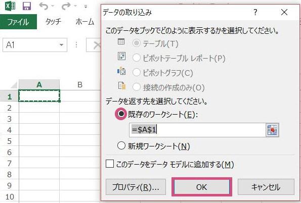 CSVファイルのデータの取り込みで、既存のワークシート