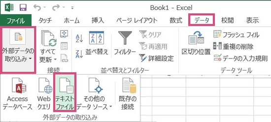 Excelでテキストファイルのインポート