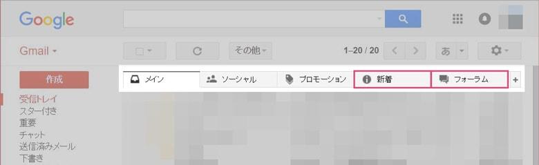 gmailのタブ、新着、フォーラムを追加した画像
