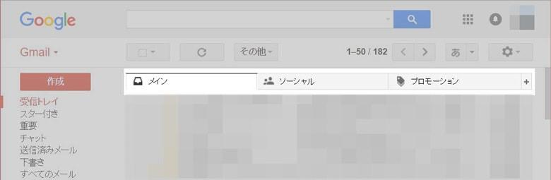 gmailのタブ、メイン、ソーシャル、プロモーション