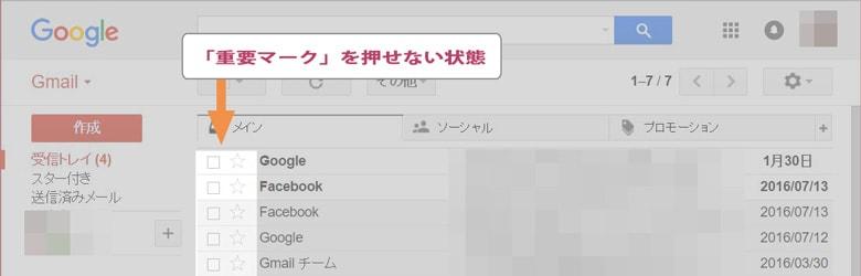 gmailの受信トレイ