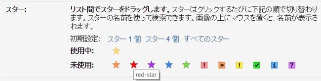 設定の全般で、red-starを確認