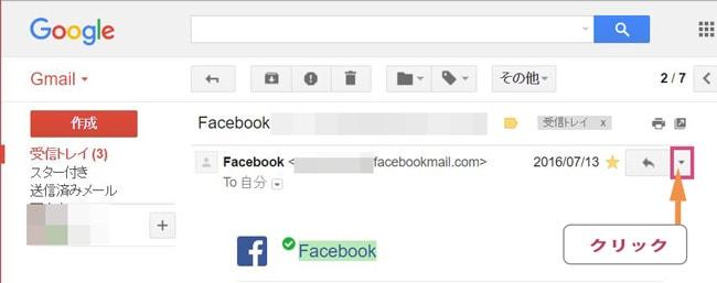 メール内の▼をクリック